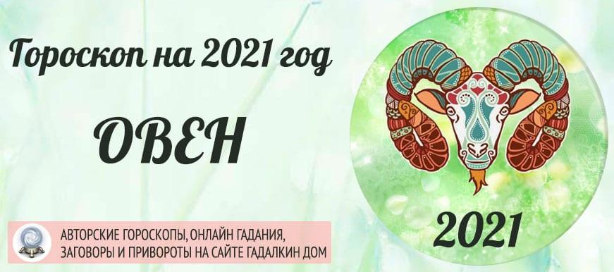 Гороскоп на 2021 год Овен мужчина и женщина