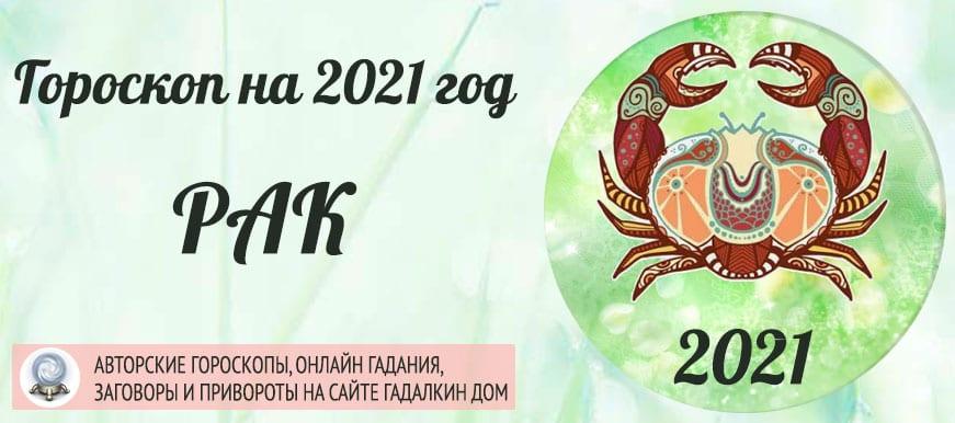 Гороскоп на 2021 год Рак