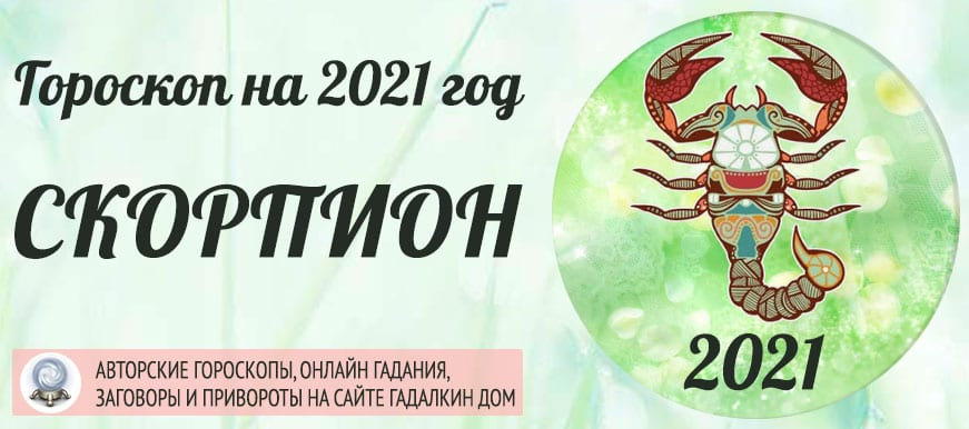 гороскоп на 2021 год Скорпион