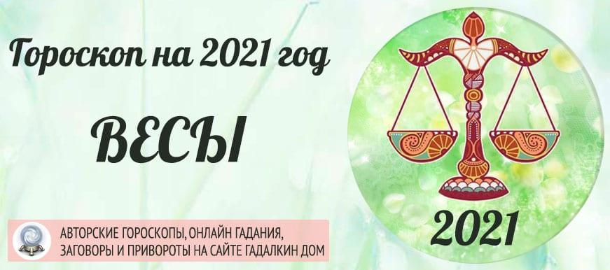 Гороскоп на 2021 год Весы