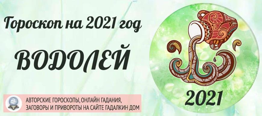 Гороскоп на 2021 год Водолей