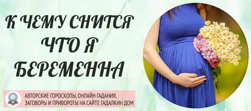 К чему снится что я беременна