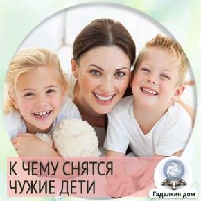 сонник дети чужие