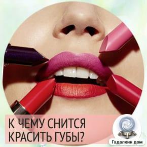 сонник красить губы красной помадой