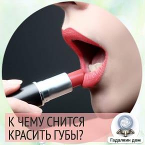 сон красить губы