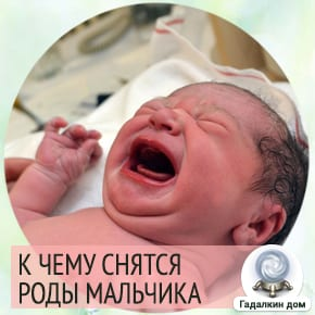 к чему снится родить мальчика во сне