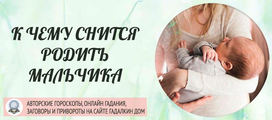 к чему снится родить мальчика