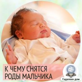 к чему снится родить сына