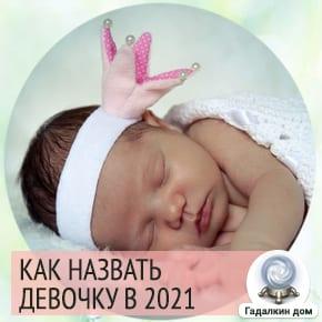 Выбор имени девочки в 2021 году
