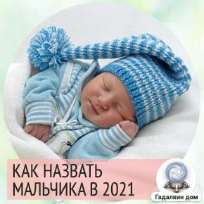 Выбор имени мальчика в 2021 году