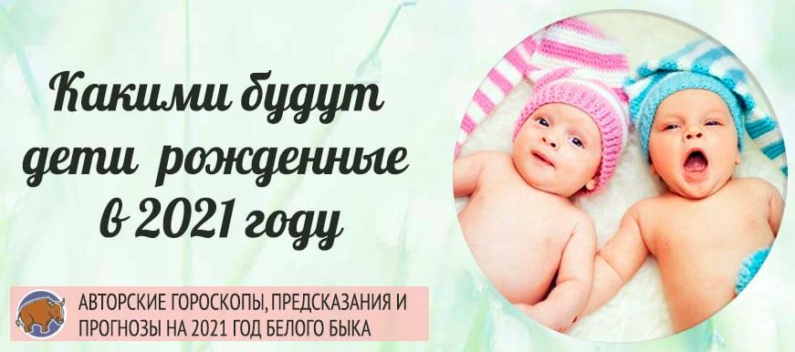 Какими будут дети, рождённые в 2021 году Быка