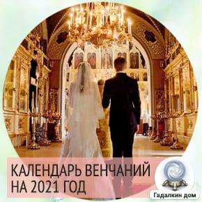 Подготовка к венчанию в 2021 году