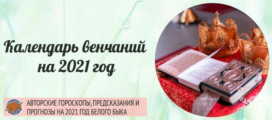 календарь венчаний на 2021 год православный