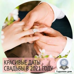 Как выбрать красивую дату свадьбы в 2021 году
