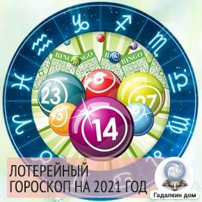 гороскоп лотерей на 2021 год