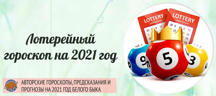 лотерейный гороскоп на 2021 год