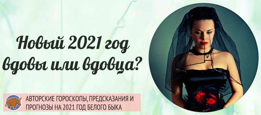 2021 год Вдовы или Вдовца