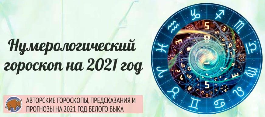 нумерологический гороскоп на 2021 год