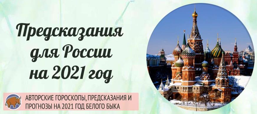 Предсказания о России на 2021 год