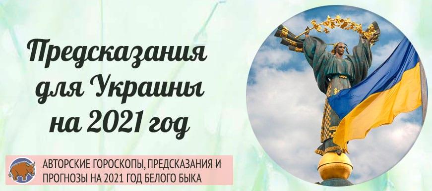 Предсказания на 2021 год для Украины