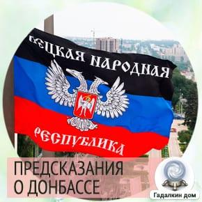 Предсказания для ДНР на 2021 год