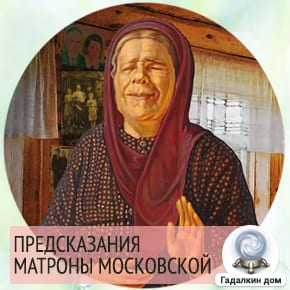 Предсказания Матроны Московской на 2021 год