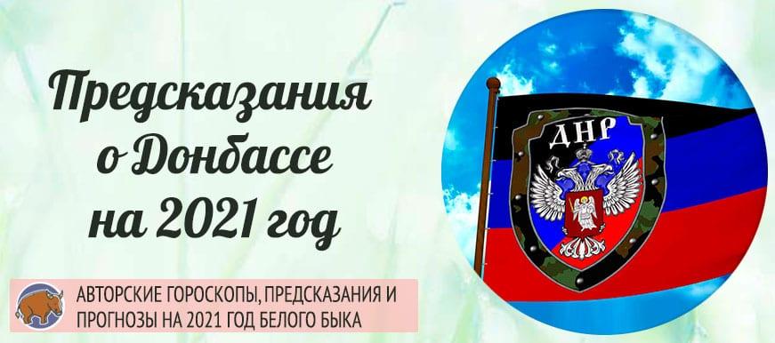 Предсказания на 2021 год для Донбасса