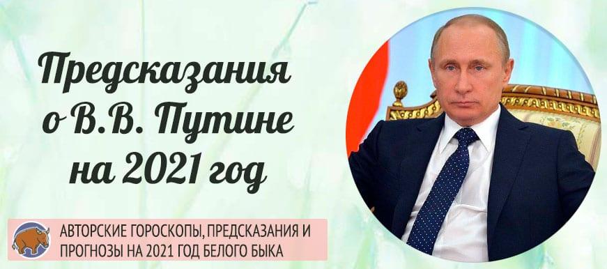 Предсказания о Путине на 2021 год