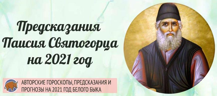 Предсказания Паисия Святогорца на 2021 год