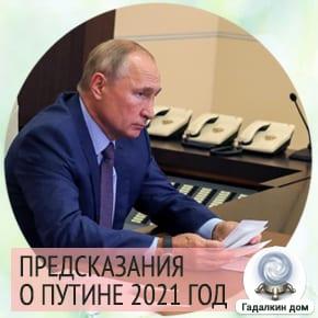 Экстрасенсы о Путине в 2021 году