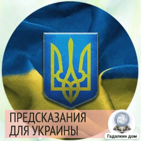 Украина 2021 год предсказания