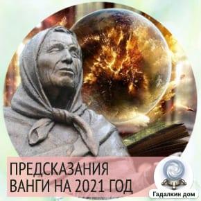 Предсказания Ванги для России
