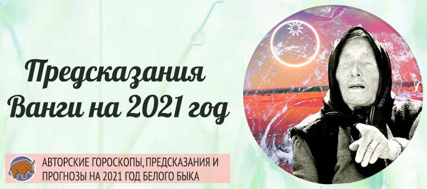 Предсказания Ванги на 2021 год
