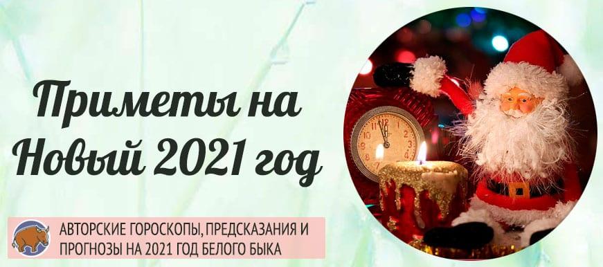Новый год 2021 приметы