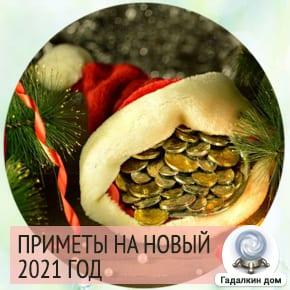 Новогодние приметы 2021