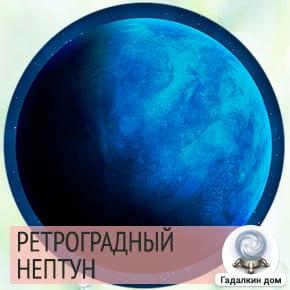 Ретроградный Нептун в 2021 году