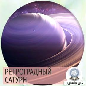 Ретроградный Сатурн в 2021 году