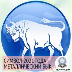 тотем 2021 года