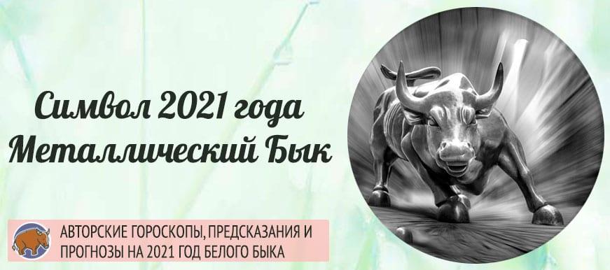 символ 2021 года Белый Металлический Бык