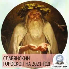 славянский календарь 2021 год.