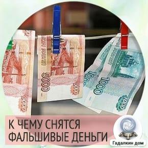 сон фальшивые деньги