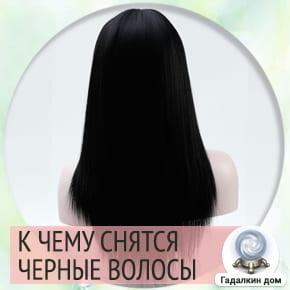 Сонник: чёрные волосы