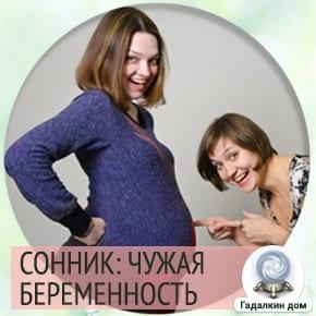 Сонник: чужая беременность