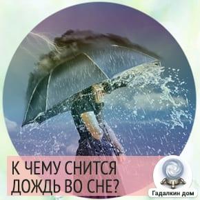 дождь к чему снится