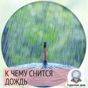 к чему снится дождь женщине