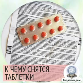 таблетки сонник инструкция по применению