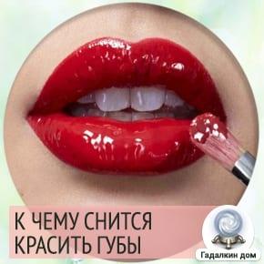 Сонник: красить губы