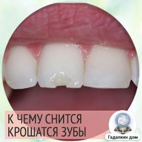 Сонник: крошатся зубы