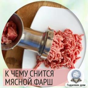 к чему снится фарш мясной сырой