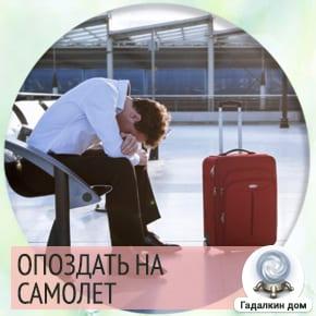 Сонник: опоздать на самолет